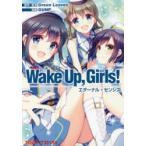 新品本/Wake Up,Girls! エターナル・センシズ Green Leaves/原作・監修 GUNP/漫画