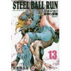 新品本/STEEL BALL RUN ジョジョの奇妙な冒険 Part7 13 荒木飛呂彦/著