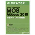 新品本/MOS Microsoft Access 2016対策テキスト&問題集 Microsoft Office Specialist