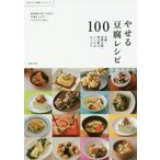 新品本/やせる豆腐レシピ100 豆腐・高野豆腐・粉豆腐のレシピがたっぷり 主婦の友社/編