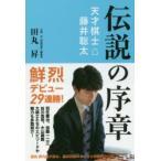新品本/伝説の序章 天才棋士藤井聡太 田丸昇/著