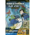 新品本/デジモンストーリーサイバースルゥースハッカーズメモリー公式ガイドブック PlayStation 4/PlayStation Vita両対応版