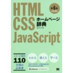新品本/ホームページ辞典 HTML CSS JavaScript アンク/著