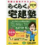 新品本/らくらく宅建塾 2018年版