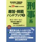 新品本/趣旨・規範ハンドブック 司法試験/予備試験ロースクール既修者試験 3(平成29年度版)