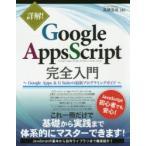 新品本/詳解!Google Apps Script完全入門 Google