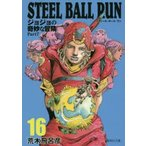 新品本/STEEL BALL RUN ジョジョの奇妙な冒険 Part7 16 荒木飛呂彦/著