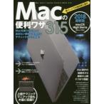 Macの便利ワザ315 2018年最新版 Macの快適な使い方がこの1冊で完璧にわかる!