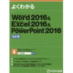 新品本/よくわかるMicrosoft Word 2016 & Microsoft Excel 2016 & Microsoft PowerPoint 2016 富士通エフ・オー・エム株..