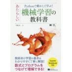 新品本/Pythonで動かして学ぶ!あたらしい機械学習の教科書 伊藤真/著
