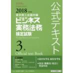 新品本/ビジネス実務法務検定試験3級公式テキスト 20