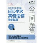 新品本/ビジネス実務法務検定試験2級公式問題集 2018