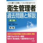 新品本/衛生管理者過去問題と解説〈第1種〉 この1冊で合格レベルの実力がつく! 加藤利昭/編著