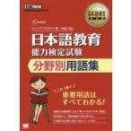新品本/日本語教育能力検定試験分野別用語集 日本語