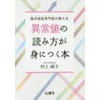 新品本/臨床検査専門医が教える異常値の読み方が身につく本 村上純子/著