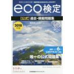 新品本/環境社会検定試験eco検定公式過去・模擬問題集