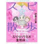 ドラマ書房Yahoo!店で買える「新品本/ スピ☆散歩 ぶらりパワスポ霊感旅 6 伊藤三巳華/著」の画像です。価格は968円になります。