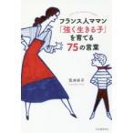 フランス人ママン「強く生きる子」を育てる75の言葉 荒井好子/著