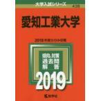 新品本/愛知工業大学 2019年版