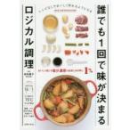 誰でも1回で味が決まるロジカル調理 レシピなしでおいしく作れるようになる 前田量子/監修 主婦の友社/編