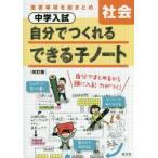 新品本/中学入試自分でつくれるできる子ノート社会