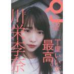 新品本/クイック・ジャパン vol.137 特集川栄李奈