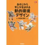 新品本/あそびから学びが生まれる動的環境デザイン 大豆生田啓友/編著画像