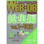 新品本/WEB+DB PRESS 総集編〔5〕 〈vol.1〜102〉17年分のバックナンバーを大収録!