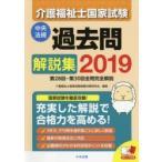 新品本/介護福祉士国家試験過去問解説集 2019...