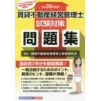 新品本/賃貸不動産経営管理士試験対策問題集 平成30