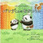 新品本/パンダくんのおかいもの ヤスダユミコ/さく むとうゆういち/さく まつもとまや/え