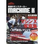 本/西部警察最速のモンスターカーMACHINE X 978-4-86590-065-1