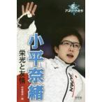 新品本/小平奈緒 栄光と友情 甲斐毅彦/編