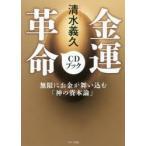 新品本/金運革命CDブック 無限にお金が舞い込む「神の資本論」 清水義久/著