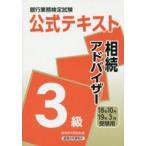 新品本/銀行業務検定試験公式テキスト相続アドバイザ