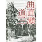 小説曲直瀬道三 乱世を医やす人 山崎光夫/著