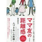 新品本/「あ〜めんどくさい!」と思った時に読むママ友の距離感 そうか!こう考えればよかったんだ! 西東桂子/著
