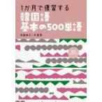 新品本/1か月で復習する韓国語基本の500単語 貝森 時子 著 朴 善用 著
