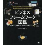 新品本/ビジネスフレームワーク図鑑 すぐ使える問題解決・アイデア発想ツール70 アンド/著