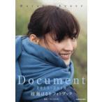 新品本/Document2015−2018 綾瀬はるかフォトブック 綾瀬はるか/著 ND CHOW/撮影