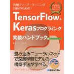 新品本/TensorFlow & Kerasプログラミング実装ハン