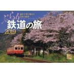 新品本/カレンダー '19 ぶらり鉄道の旅