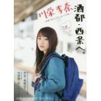 新品本/川栄李奈酒都・西条へ。 映画「恋のしずく」をたどる旅。