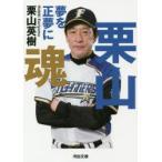新品本/栗山魂 夢を正夢に 栗山英樹/著