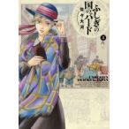 ふしぎの国のバード 5巻  ハルタコミックス