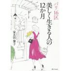 新品本/パリ16区美しく生きる人の12か月 家名田馨子/著