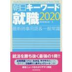 新品本/朝日キーワード就職最新時事用語&一般常識 2020 朝日新聞出版/編