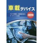 車載デバイス クルマの電動化・自動運転を担うキーデバイスの全貌 2019