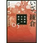 漫画版日本の歴史 5 いざ、鎌倉 鎌倉時代 山本博文/監修