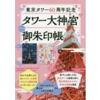タワー大神宮 オリジナル御朱印帳